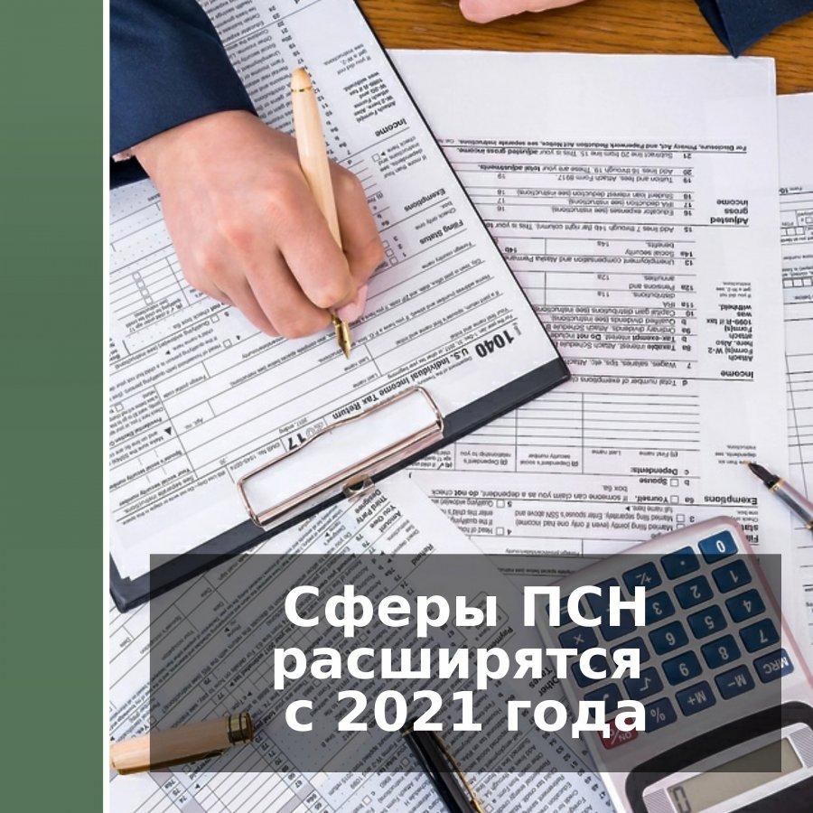 Сферы применения ПСН расширятся с 2021 года