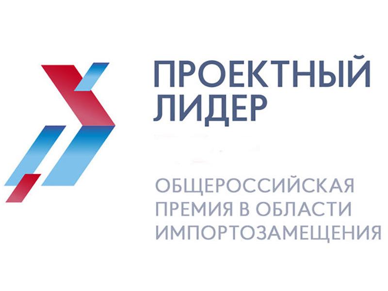 Общероссийская премия в области импортозамещения