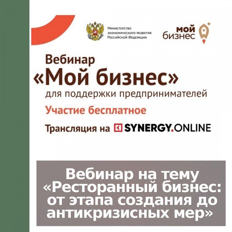 11 марта на платформе состоится вебинар на тему «Ресторанный бизнес: от этапа создания до антикризисных мер»