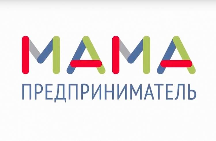 Финальный этап второй образовательной программы «Мама-предприниматель»