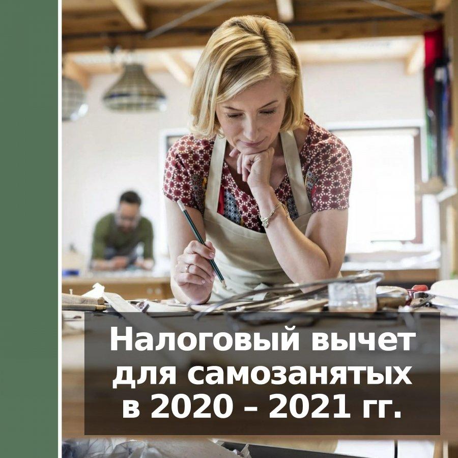 Налоговый вычет для самозанятых в 2020 – 2021 гг