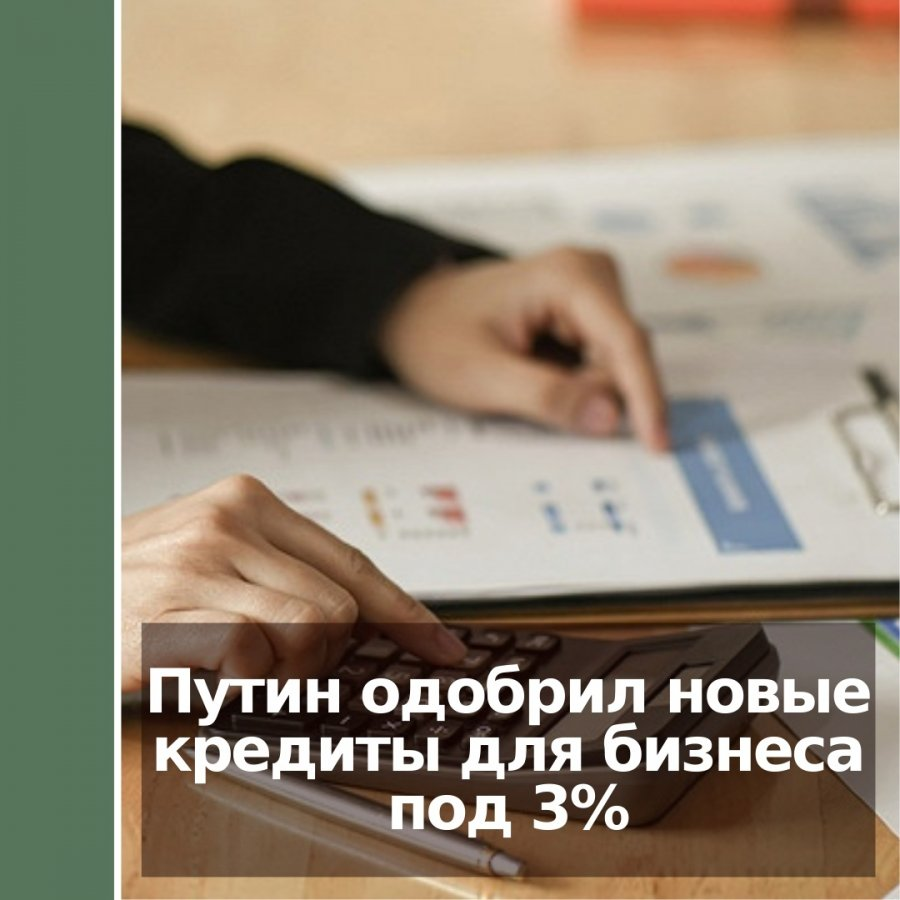 Путин одобрил новые кредиты для бизнеса под 3%