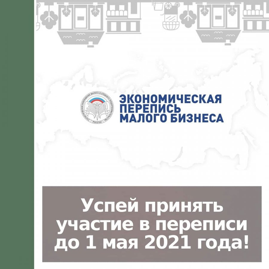 Успей принять участие в переписи до 1 мая 2021 года!