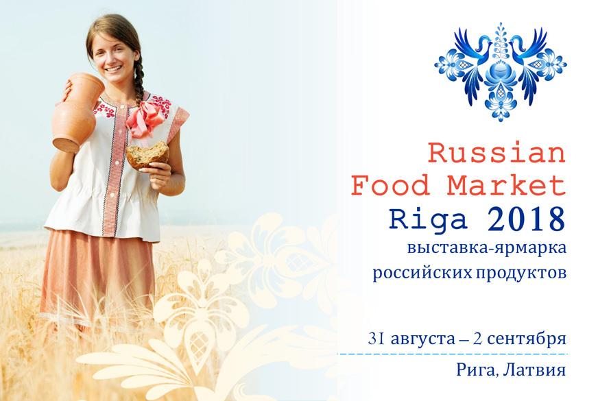 Выставка-ярмарка RUSSIAN FOOD MARKET – RIGA 2018 (31 августа – 2 сентября 2018 г., г. Рига, Латвия)