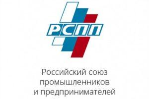 Неделя российского бизнеса РСПП 2019
