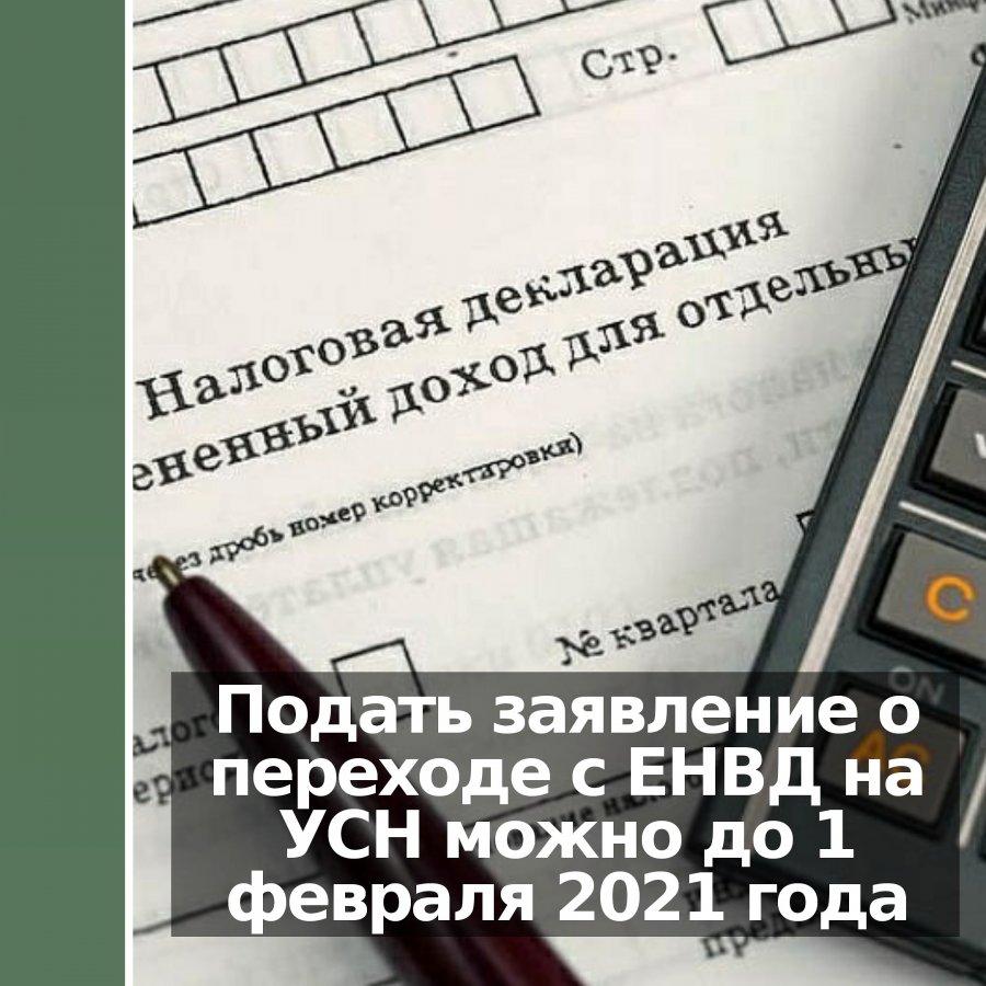 Подать заявление о переходе с ЕНВД на УСН можно до 1 февраля 2021 года