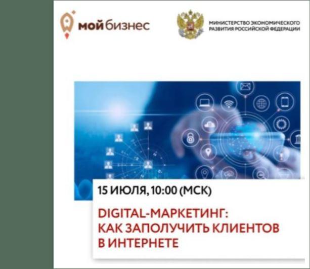 Вебинар от Минэкономразвития России и Корпорации «Синергия» на тему «Digital-маркетинг: как заполучить клиентов в интернете»