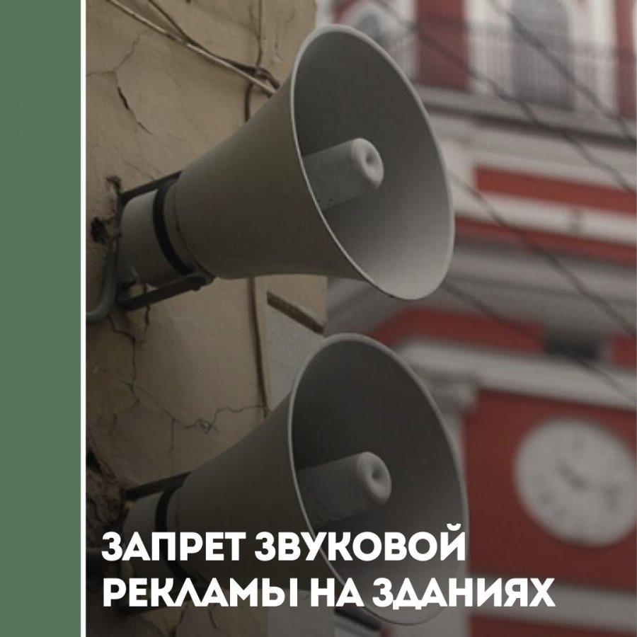 С 25 августа бизнесу нельзя размешать звуковую рекламу на зданиях