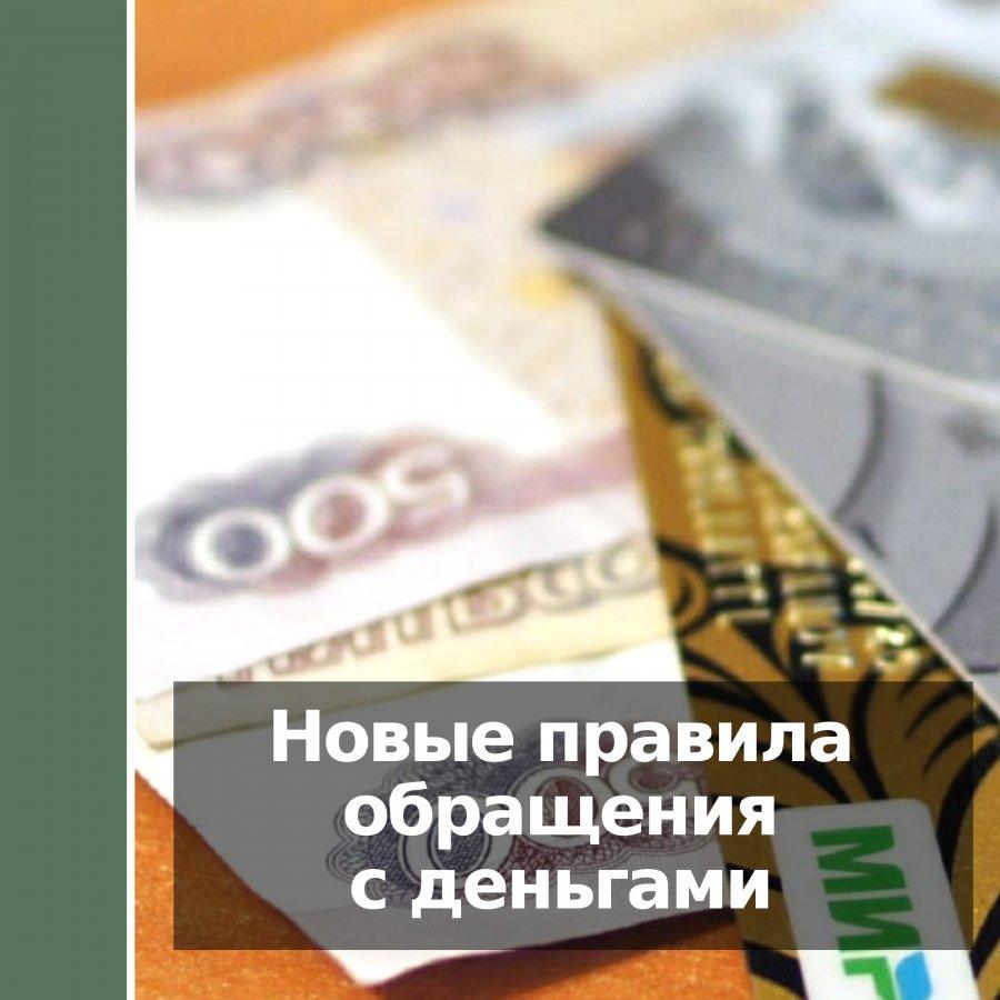 В России с 10 января 2021 года устанавливаются новые правила обращения с деньгами