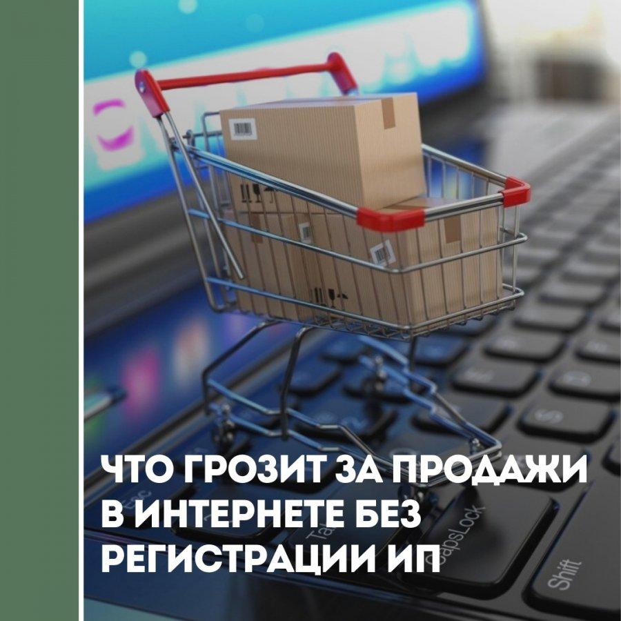 Что грозит за продажи в интернете без регистрации ИП