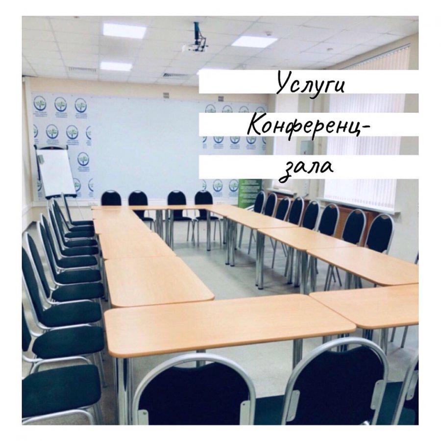 Услуги конференц-зала в Бизнес-инкубаторе