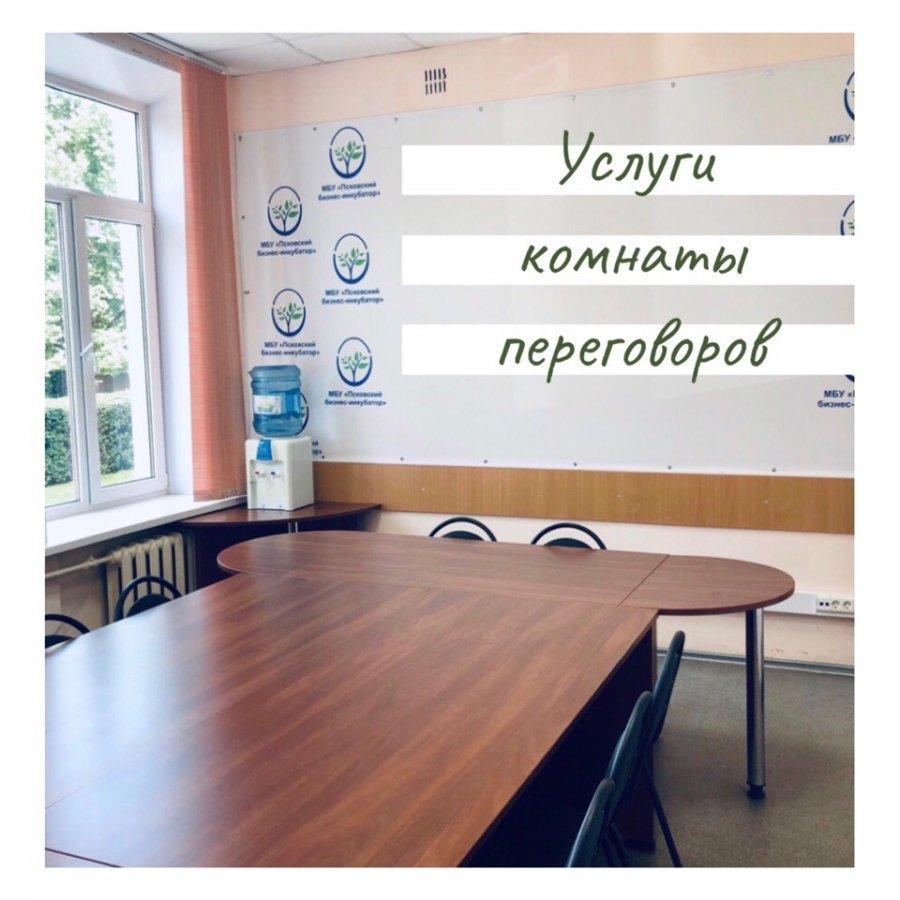 Услуги комнаты переговоров
