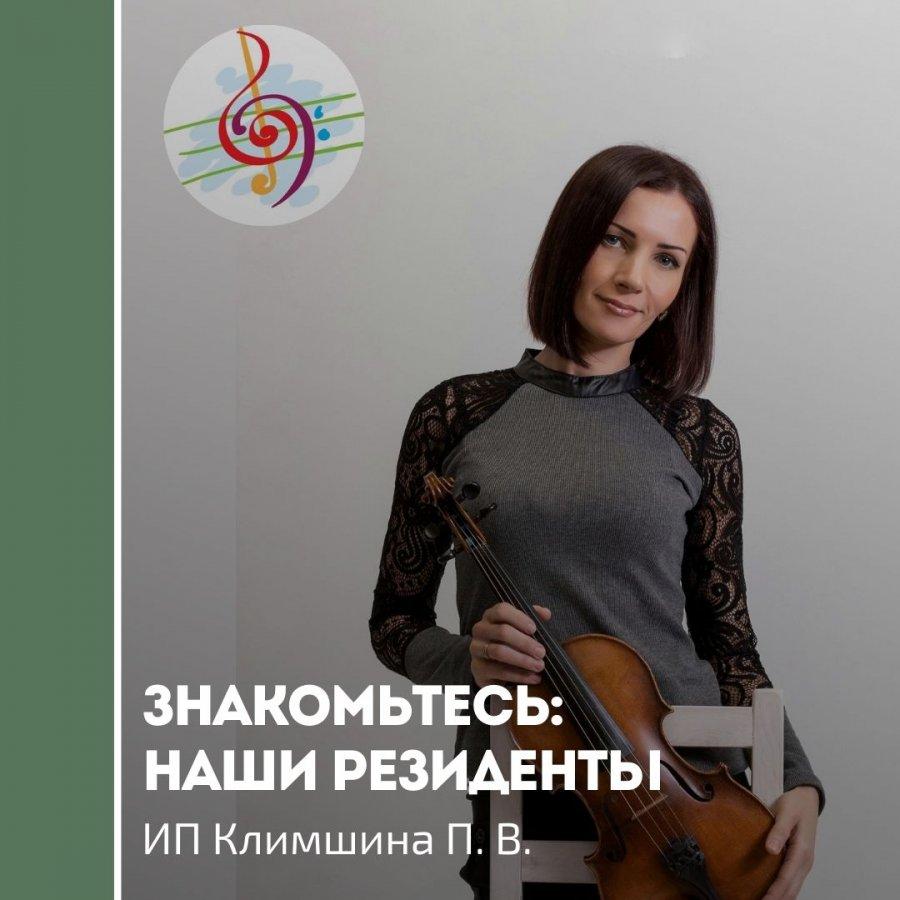 Наш резидент: ИП Климшина Полина Владимировна