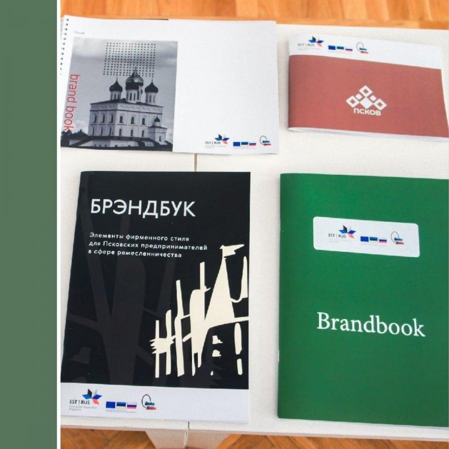 Презентация брендбуков псковского сувенира
