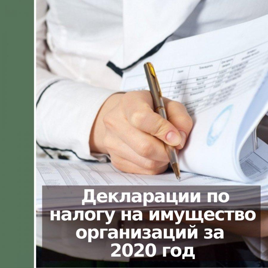 Юрлица должны представить декларации по налогу на имущество организаций за 2020 год