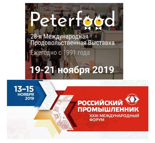 Коллективные экспозиции региона на выставках «Peterfood» и «Российский промышленник»