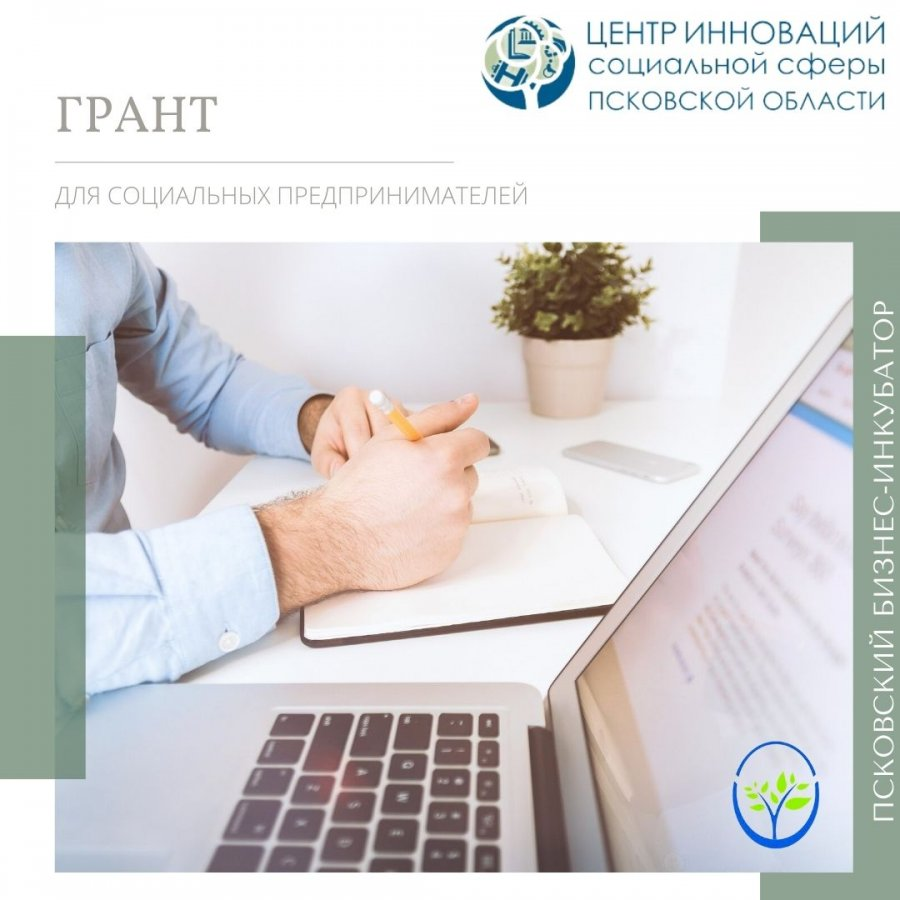Грант в размере от 100 до 500 тысяч рублей для социальных предпринимателей