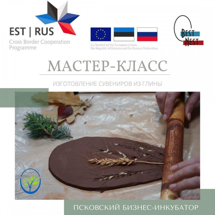 Мастер-класс «Изготовление сувениров из глины»