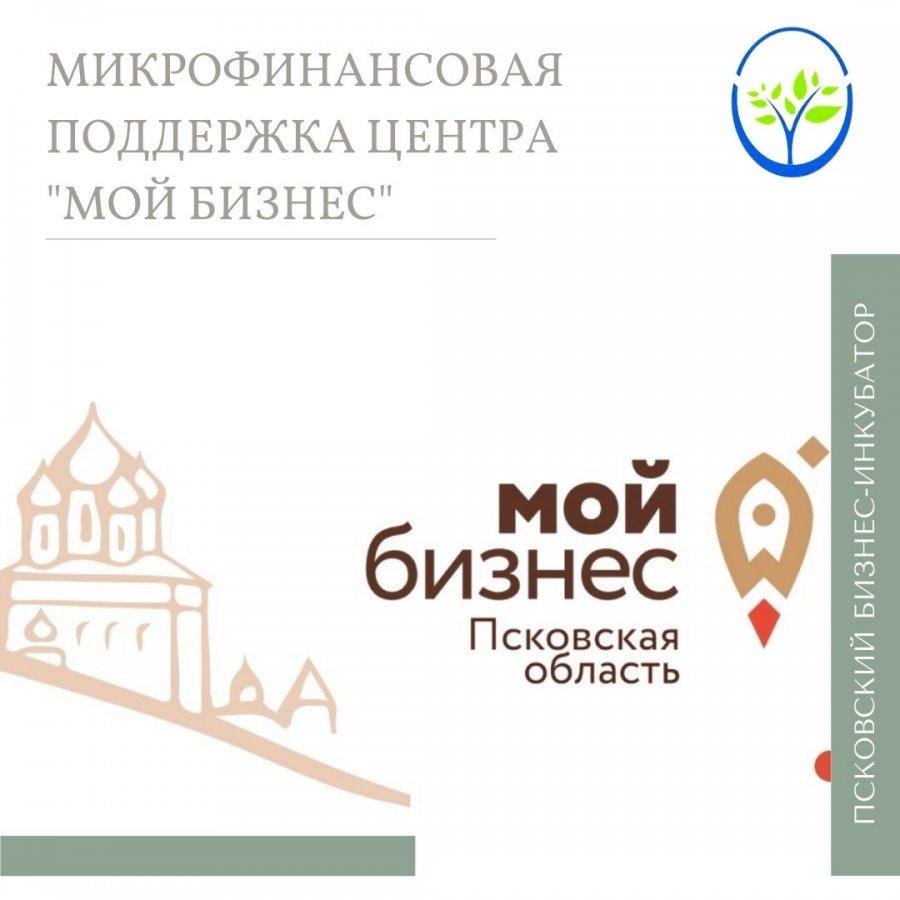 Микрофинансовая поддержка центра