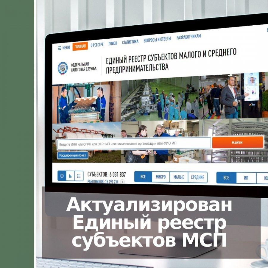 На сайте ФНС России актуализирован Единый реестр субъектов МСП