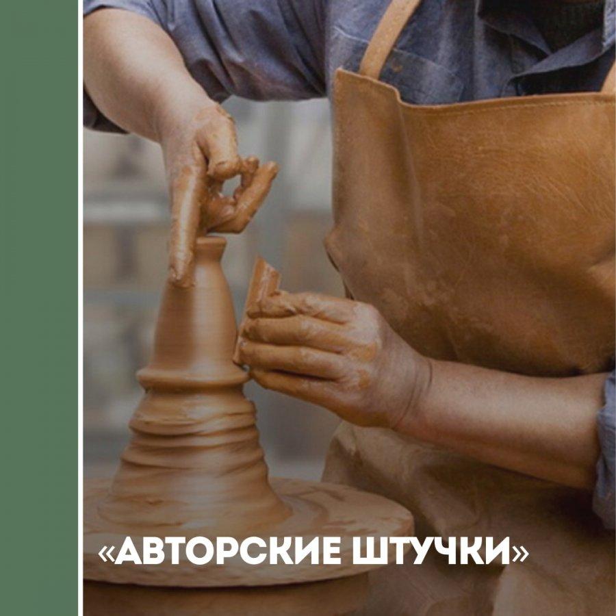 Псковских ремесленников приглашают принять участие в крупнейшей ярмарке ручного творчества «Авторские Штучки»