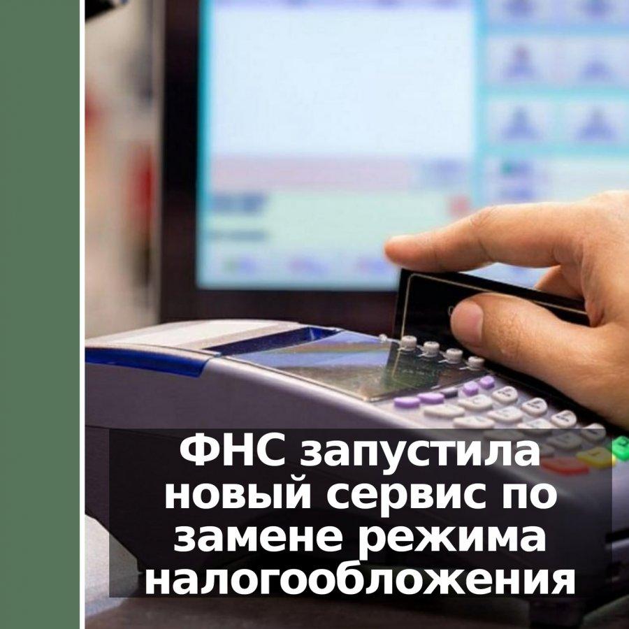 ФНС запустила новый сервис по замене режима налогообложения