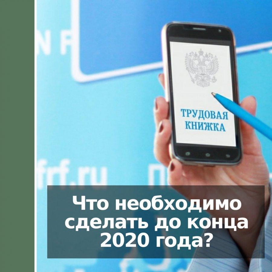 Электронная трудовая книжка: что необходимо сделать компаниям и предпринимателям до конца 2020 и что изменится в следующем году